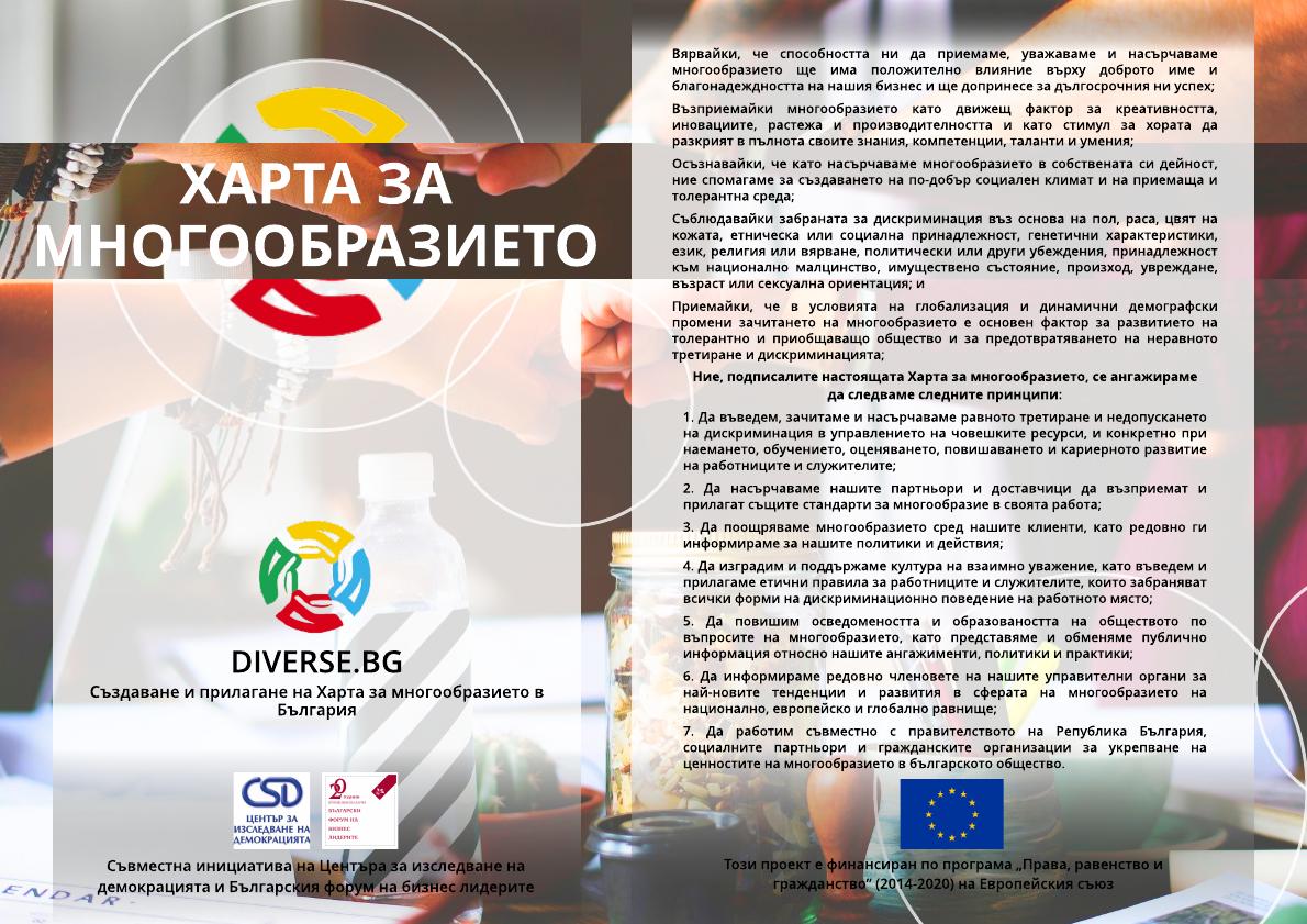 Bulgarian Diversity Charter (EN)